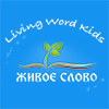 Living Word Kids Logo